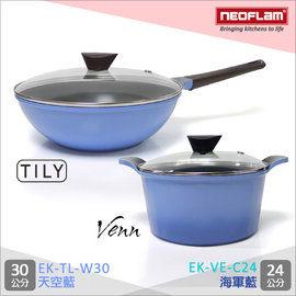 免運費 韓國NEOFLAM 24cm陶瓷不沾湯鍋+30cm陶瓷不沾炒鍋(EK-VE-C24+EK-TL-W30)