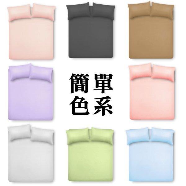 5尺雙人床包組【100%精梳棉素色系列】純棉台灣製 透氣舒適 親膚柔軟 內含枕頭套~華隆寢具C2
