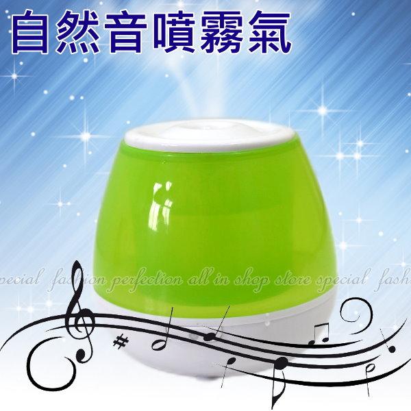 自然聲加濕器 USB空氣霧化加濕器 七彩燈加濕器 靜音【GM490】◎123便利屋◎