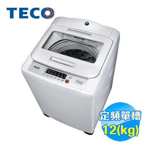 東元 TECO 12公斤 超音波洗衣機 W1209UN