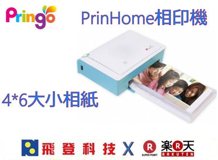 【含盒內 共120張底片】PRINGO PRINHOME相片相印機 (藍色) 4*6熱昇華印相機 耗材比CP-910更划算 公司貨 含稅開發票