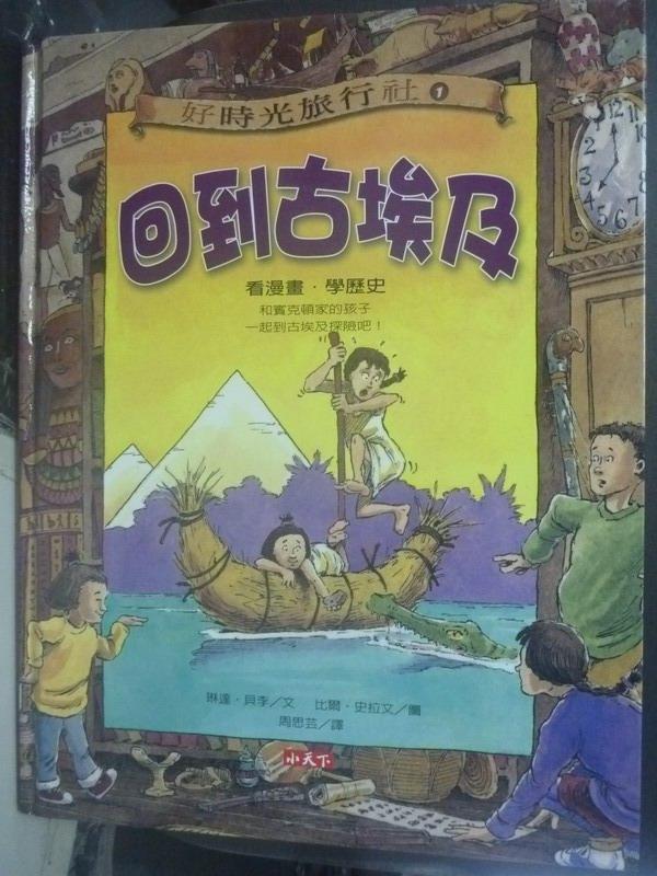 【書寶二手書T9/少年童書_YGE】好時光旅行社1-回到古埃及_琳達.貝利
