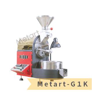 【Metart形而上】1kg 燃氣式直火咖啡烘豆機/烘焙機(Metart-G1K)