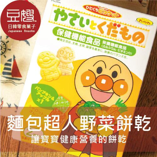【豆嫂】日本零食 不二家麵包超人雙色野菜餅(南瓜蘋果+紅蘿蔔柳橙)