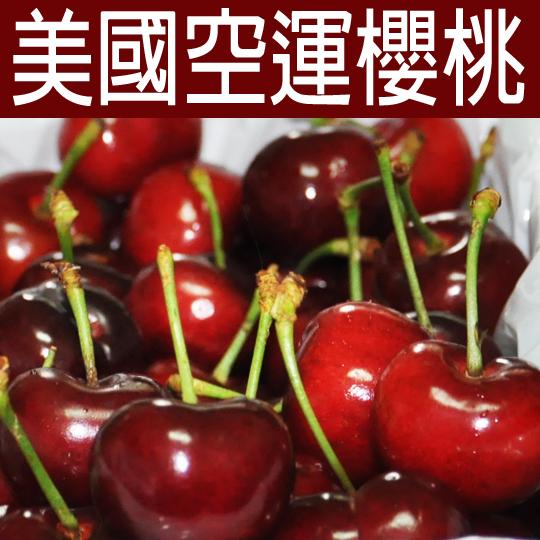 ✿仲菁✿美國空運櫻桃-10~9.5ROW/3kg精緻禮盒裝-免運費