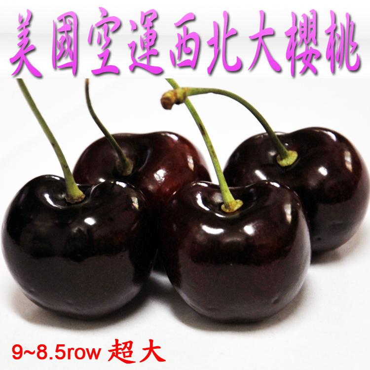 ✿仲菁✿美國限時空運進口西北超大櫻桃Bing品種1kg/9~8.5ROW-免運費