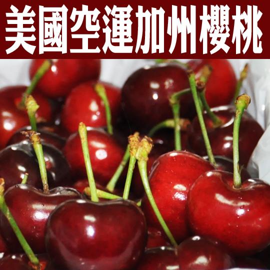 ✿仲菁✿美國限時空運進口加州櫻桃1kg/9ROW-免運費