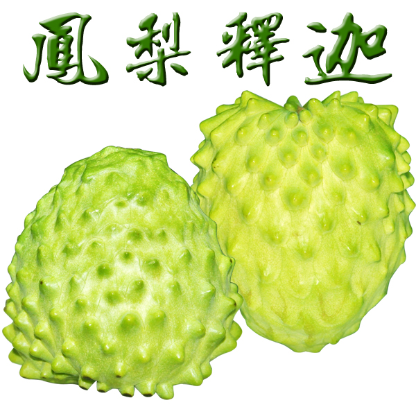 ✿仲菁✿台東超大鳳梨釋迦3粒