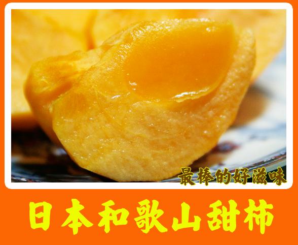 ✿仲菁✿日本空運進口和歌山甜柿12粒裝(紅秀)-免運費