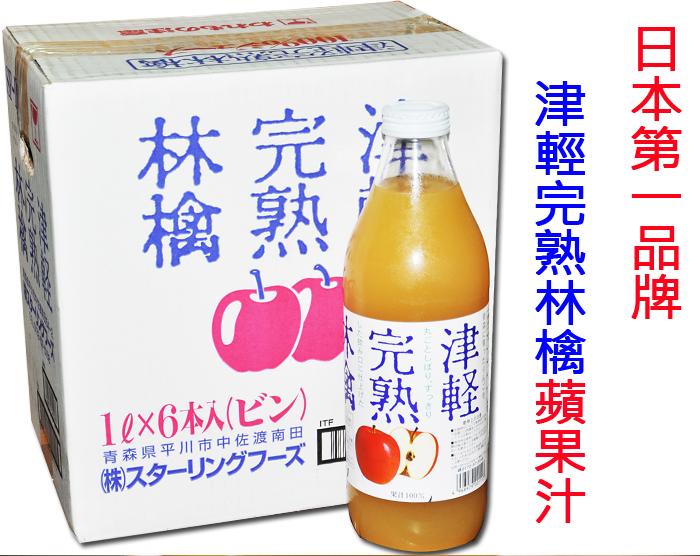 ✿仲菁✿ 日本津輕完熟林檎蘋果汁1瓶
