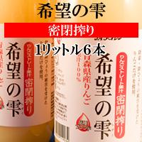 ✿仲菁✿日本原裝進口青森縣希望の雫蘋果汁-2瓶/盒-免運費