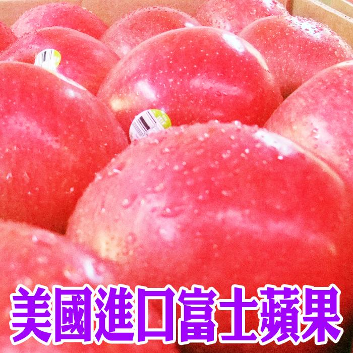 ✿仲菁✿美國進口富士蘋果80~88粒原裝箱-免運費