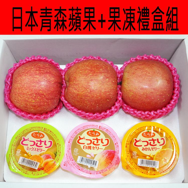 ✿仲菁✿日本青森蜜蘋果3入+水果果凍3入-免運費