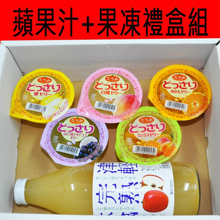 ✿仲菁✿日本林檎蘋果汁1瓶+水果果凍5入-免運費