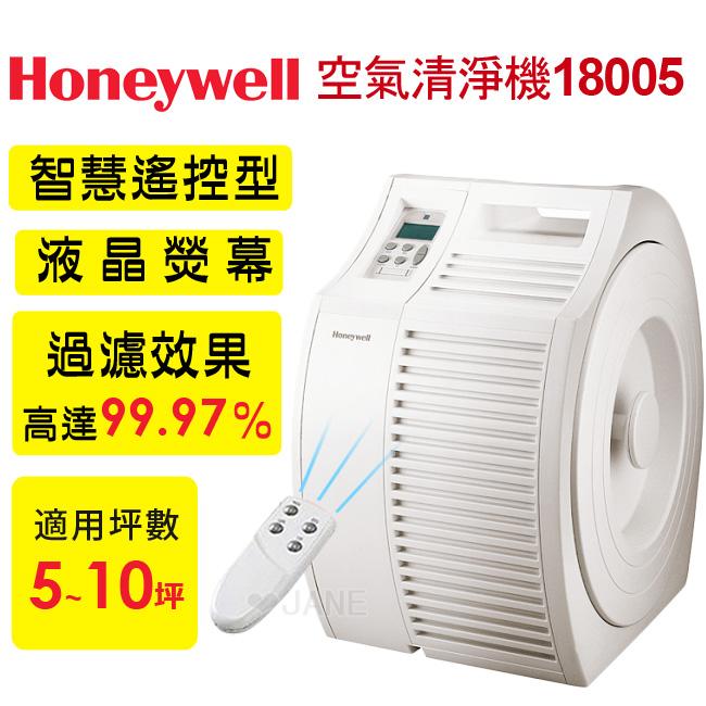 【限量3台】Honeywell 智慧型空氣清淨機(5~10坪)18005【HPA-100可參考】