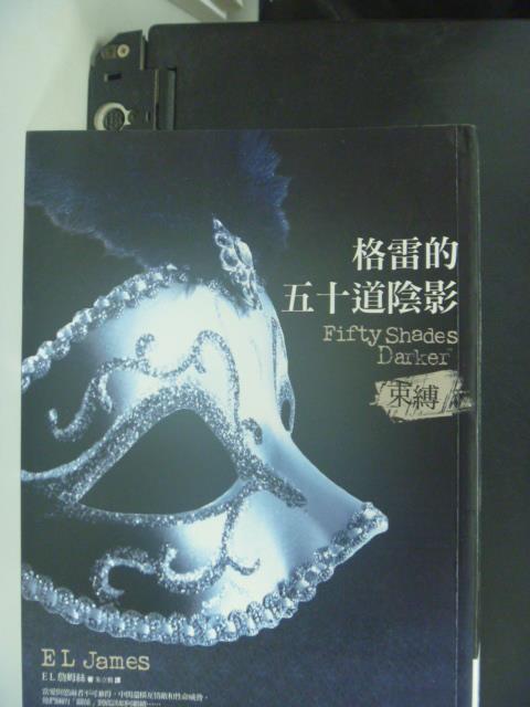 【書寶二手書T7/翻譯小說_KER】格雷的五十道陰影II:束縛_原價380_詹姆斯
