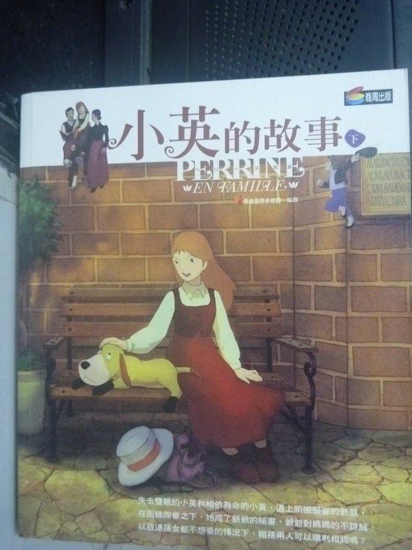 【書寶二手書T2/兒童文學_LMA】小英的故事(下)_齊威國際多媒體
