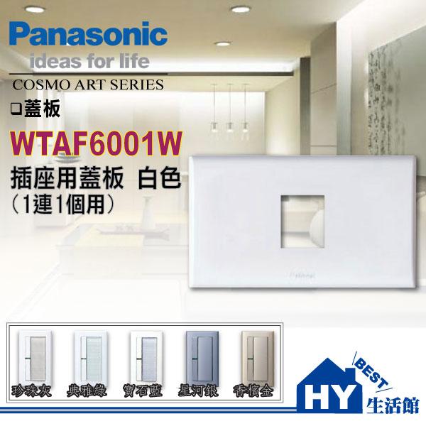 國際牌COSMO ART系列WTAF6001W插座用蓋板(1連1個用) - 《HY生活館》