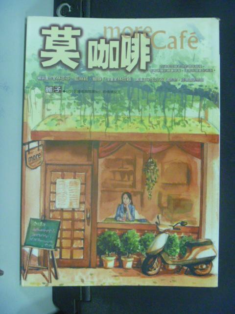 【書寶二手書T7/一般小說_GCN】莫咖啡_麗子