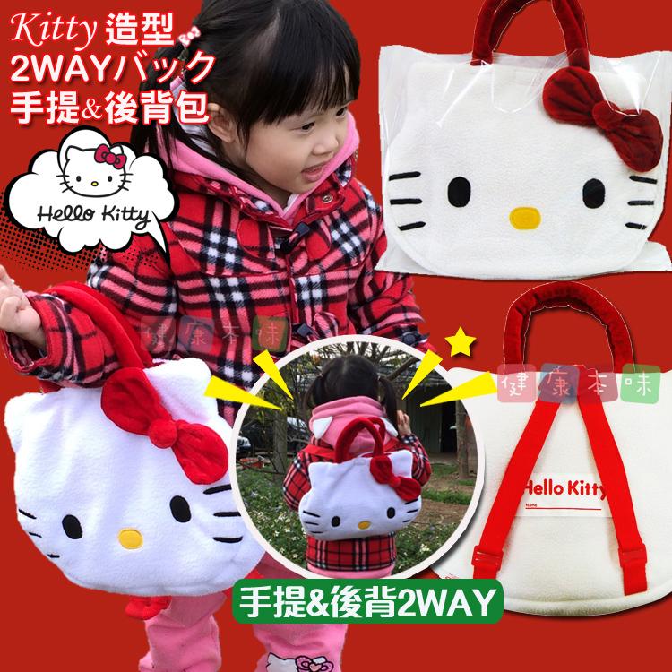 日本 Hello Kitty 手提&後背包 [JP4936910936558] 千御國際