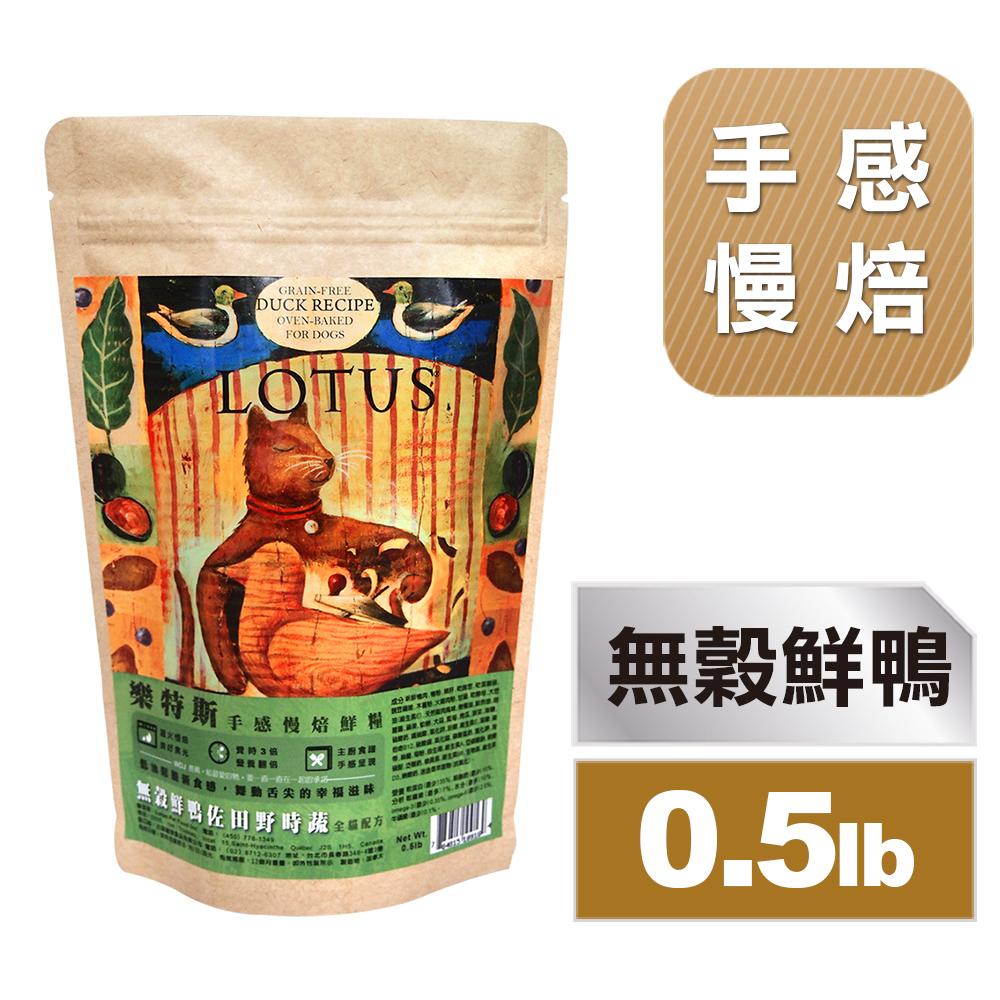 LOTUS樂特斯 無穀鮮鴨佐田野食蔬-全貓(0.5磅)