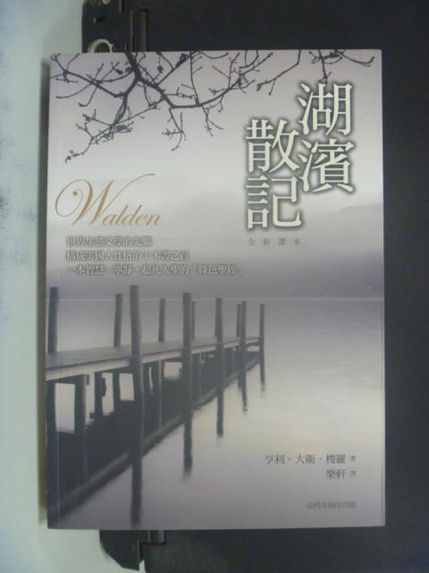【書寶二手書T3/翻譯小說_OFE】湖濱散記(全)_亨利.大衛.梭羅