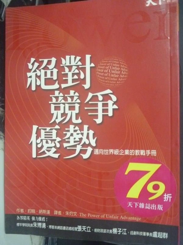 【書寶二手書T1/財經企管_JET】絕對競爭優勢_約翰納斯漢