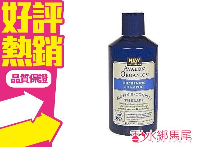 AVALON ORGANICS 有機湛藍洗髮精 維他命B群 400ml◐香水綁馬尾◐