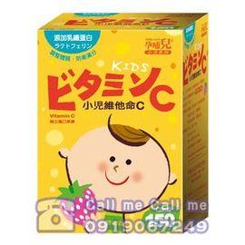 ★衛立兒生活館★孕哺兒 小兒系列-小兒維他命C 草莓風味口嚼錠150粒