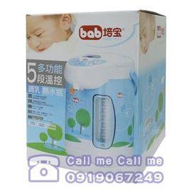 ★衛立兒生活館★培寶bab多功能五段溫控調乳熱水瓶
