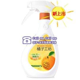 橘子工坊~天然制菌活力浴廁清潔劑