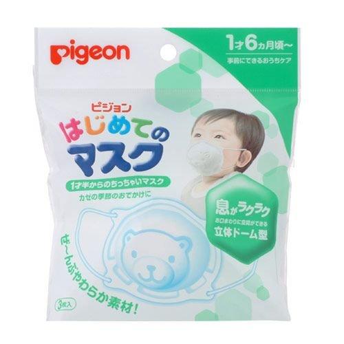 ★衛立兒生活館★Pigeon貝親嬰兒生活口罩 P15141綠色