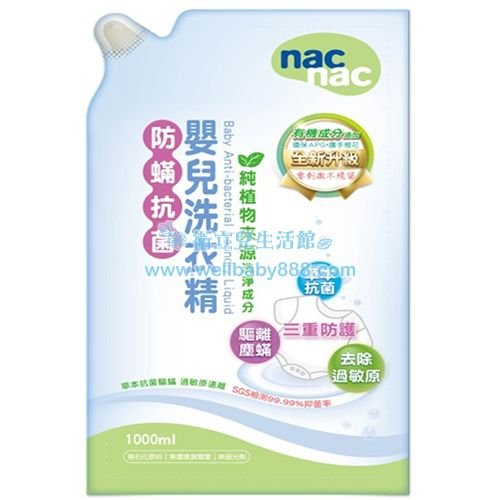 ★衛立兒生活館★Nac Nac 防蟎抗菌嬰兒洗衣精補充包(1000ml)【全新上市】