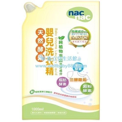 ★衛立兒生活館★Nac Nac 天然酵素嬰兒洗衣精(補充包)1000ml【全新上市】