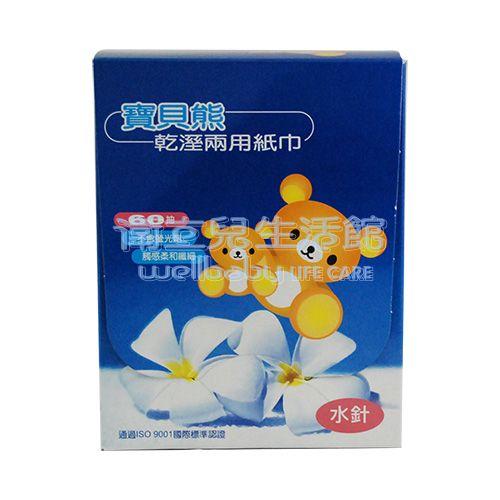 ★衛立兒生活館★(美滿)寶貝熊乾濕兩用紙巾60抽