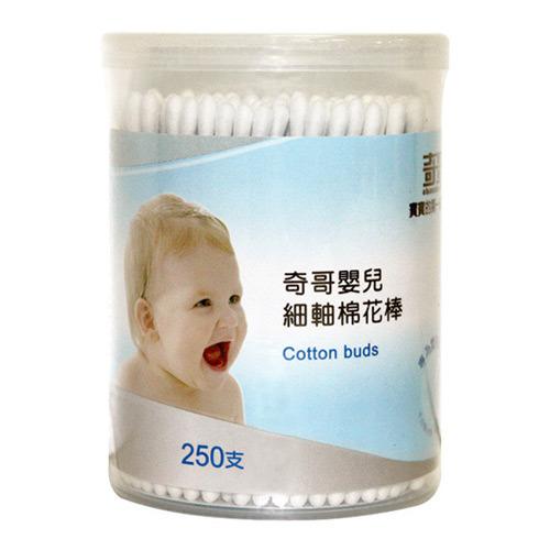 ★衛立兒生活館★奇哥 嬰兒細軸棉花棒(250支)