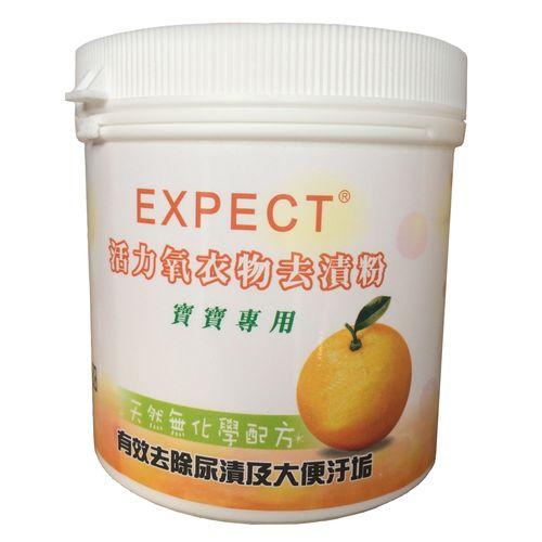 ★衛立兒生活館★EXPECT活力氧衣物去漬粉-500g-單罐