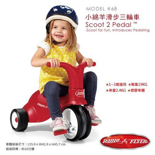 ★衛立兒生活館★美國【Radio Flyer】小綿羊滑步三輪車