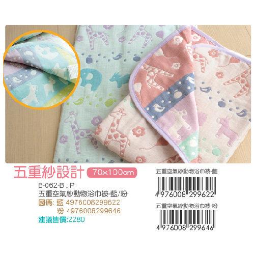 ★衛立兒生活館★東京西川 五重空氣紗動物浴巾被 藍/粉