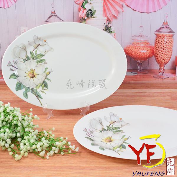 ★堯峰陶瓷★餐桌系列 骨瓷 白山茶 12吋 鮮魚盤 橢圓盤