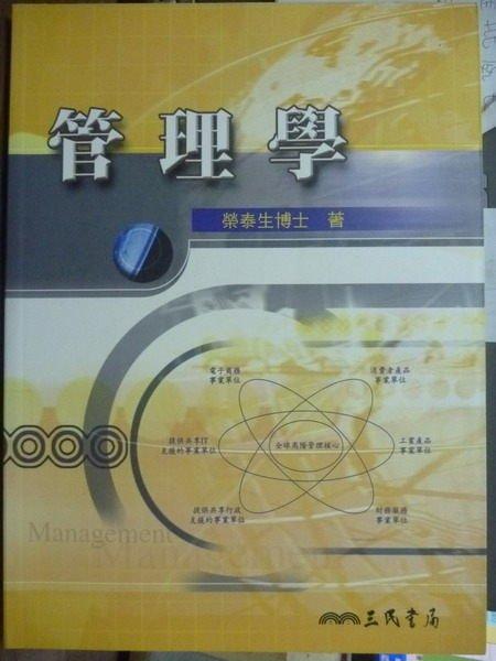 【書寶二手書T8/大學商學_PFJ】管理學_榮泰生