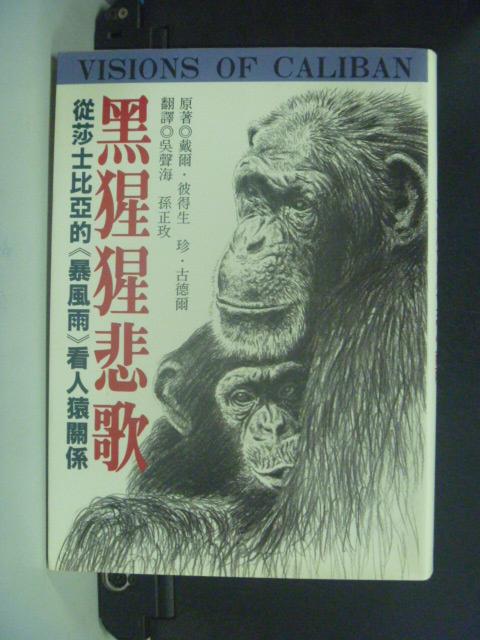 【書寶二手書T8/動植物_NJD】黑猩猩悲歌_吳生海, 戴爾彼得生