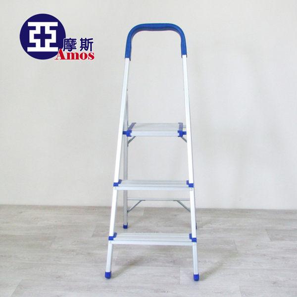梯子 折疊梯 收納梯 樓梯椅【GAW010】穩固型多功能三階家用鋁扶梯 摺疊梯凳 鋁梯 修繕工作梯 家用梯 Amos