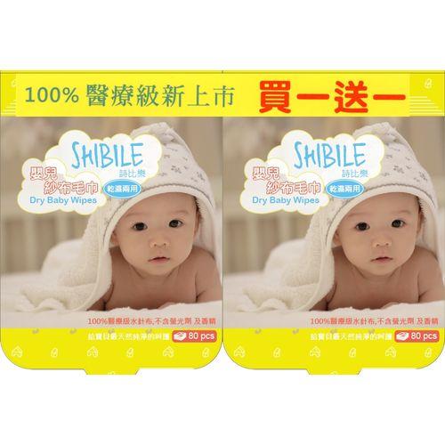 【淘氣寶寶】詩比樂 SHIBILE 醫療級 乾濕兩用紗布巾 80入 買一送一