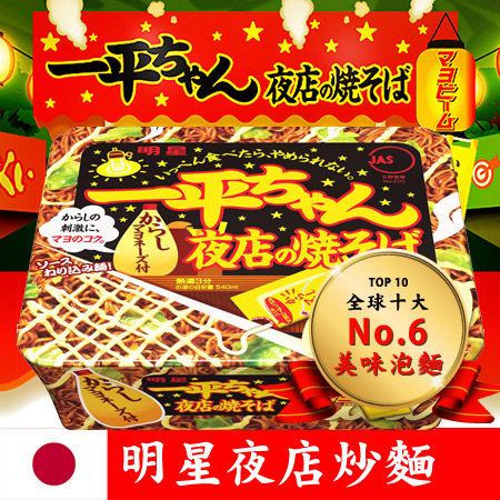 日本 明星 一平夜店炒麵 (單碗裝) 全球美味泡麵 日旅必買 創新日式乾麵【N200293】