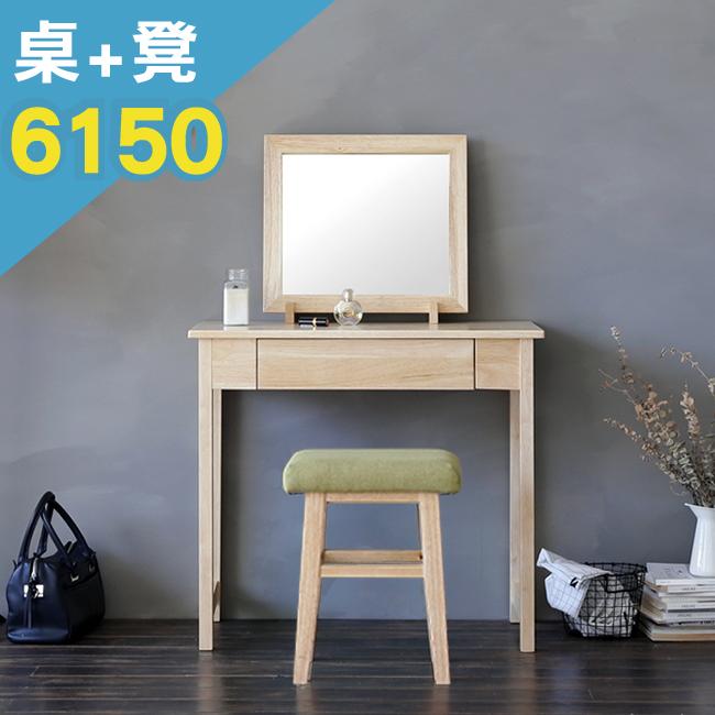 化妝桌 實木梳妝台 布萊恩全實木化妝桌椅組(L) (桌+椅凳) 韓國設計 【MH家居嚴選】