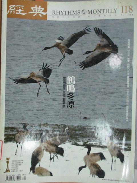 【書寶二手書T1/雜誌期刊_ZIJ】經典_118期_鶴鳴冬原等