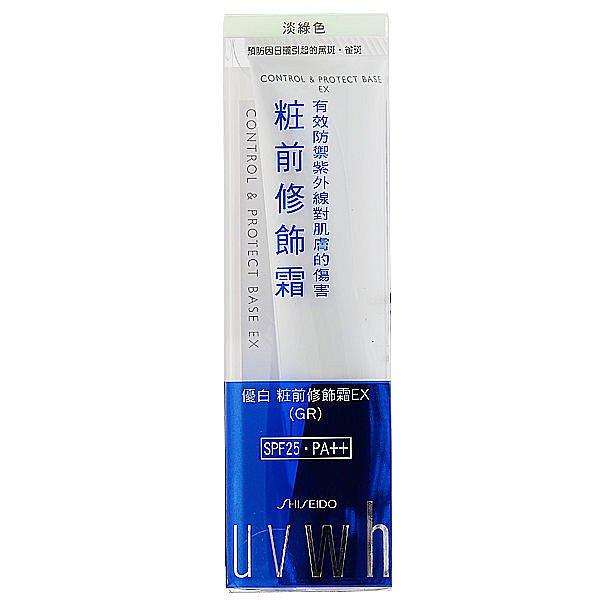 資生堂 SHISEIDO 優白粧前修飾霜 SPF25/PA++ #綠色/膚色 25g ☆真愛香水★