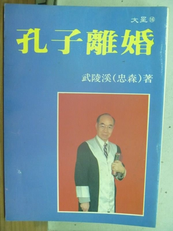 【書寶二手書T3/短篇_ICT】孔子離婚_武陵溪