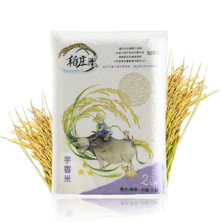 (免運費)稻庄 芋香米  鮮輾白米10包組(2公斤/包)